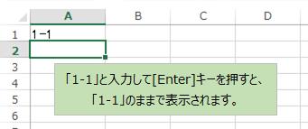 書式で文字列を設定する03