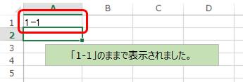書式で文字列を設定する06