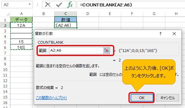 COUNTBLANKの使い方05