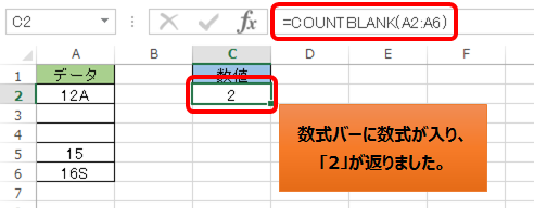 COUNTBLANKの使い方06
