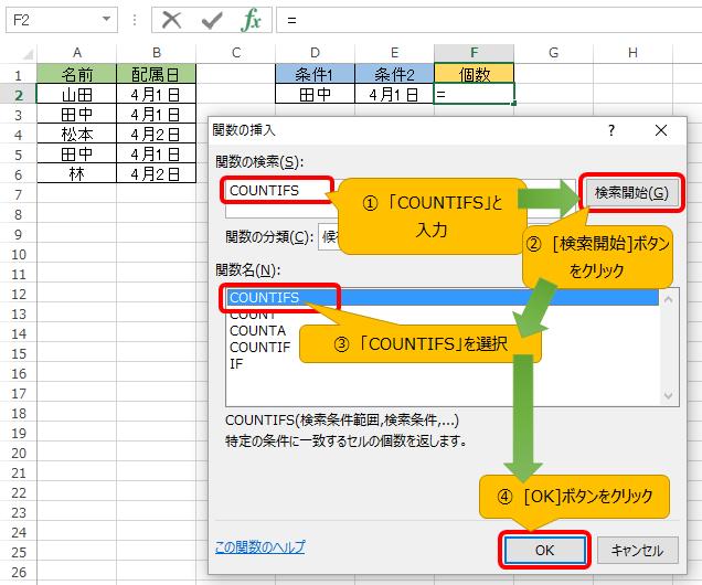 COUNTIFSの使い方04