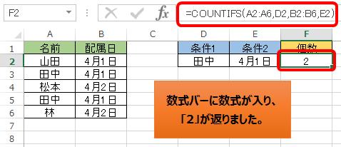 COUNTIFSの使い方06
