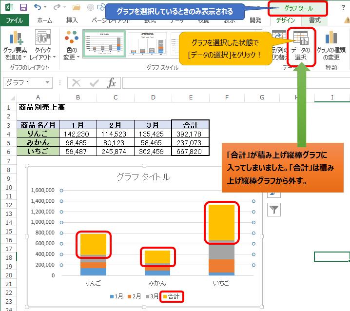 Excelでグラフを作ってみよう!07
