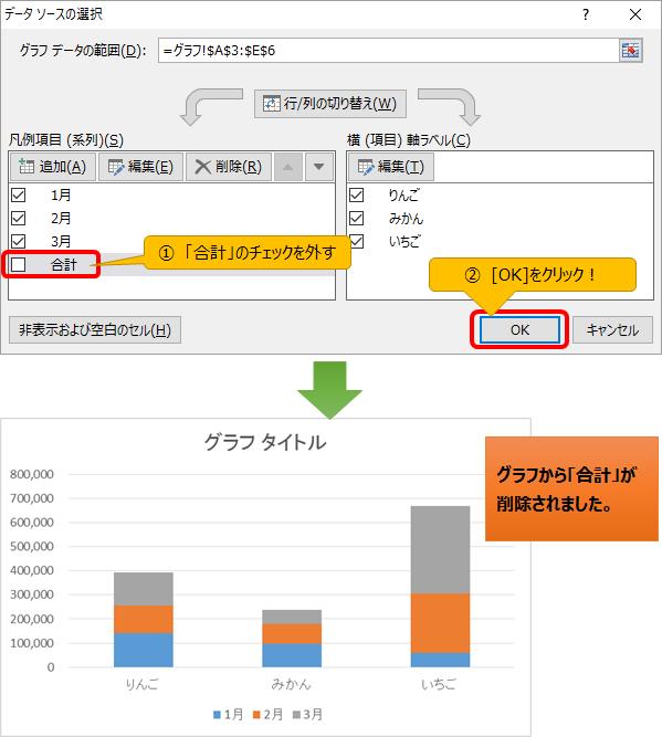 Excelでグラフを作ってみよう!08