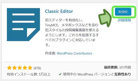 [excel-fighter.net]Wordpressをブロックエディタからクラシックエディタに変更する方法