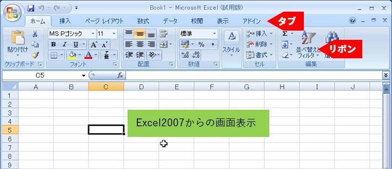 [excel-fighter]Excel初心者のためのトラブル解決操作マニュアル