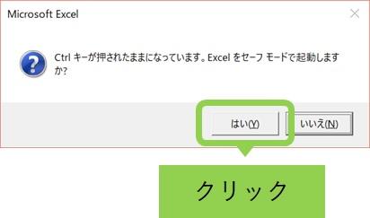 [excel-fighter]Excelが終了できない場合の対処方法