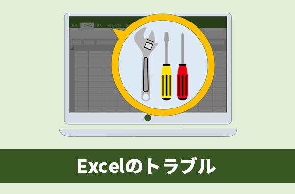 Excelが起動しない場合の対処方法