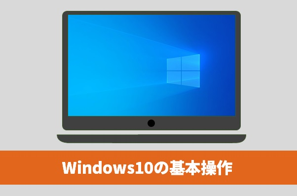 Windows10の初心者のための基本操作マニュアル