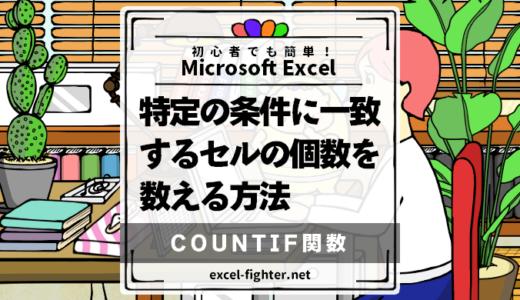 Excelで特定の条件に一致するセルの個数を数える方法┃COUNTIF関数の使い方