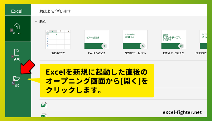 Excelを新規に起動した直後のオープニング画面から[開く]をクリックします。