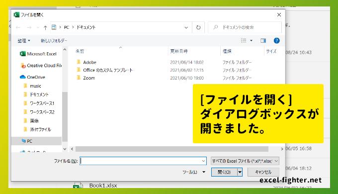 [ファイルを開く]ダイアログボックスが開きました。