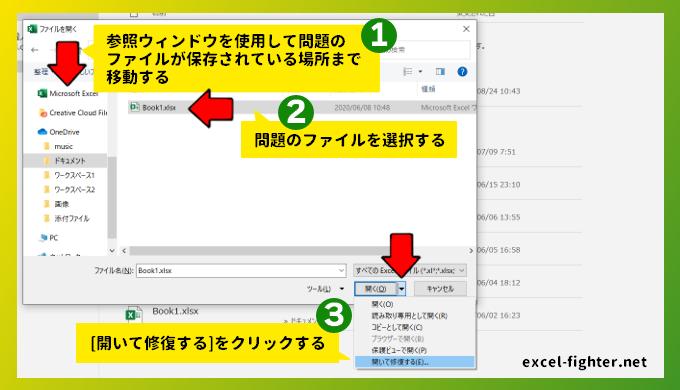 ①参照ウィンドウを使用して問題のファイルが保存されている場所まで移動する ②問題のファイルを選択する ③[開いて修復する]をクリックする