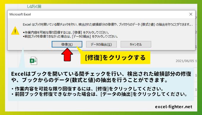Excelはブックを開いている間チェックを行い、検出された破損部分の修復や、ブックからのデータ(数式と値)の抽出を行うことができます。  ・作業内容を可能な限り回復するには、[修復]をクリックしてください。 ・前回ブックを修復できなかった場合は、[データの抽出]をクリックしてください。  [修復]ボタンをクリックしましょう。