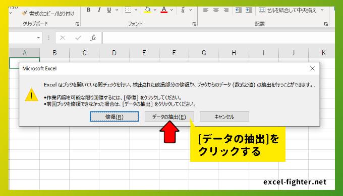 [開いて修復する]ボタンを押した後のメッセージ画面で[データの抽出]ボタンをクリックします。