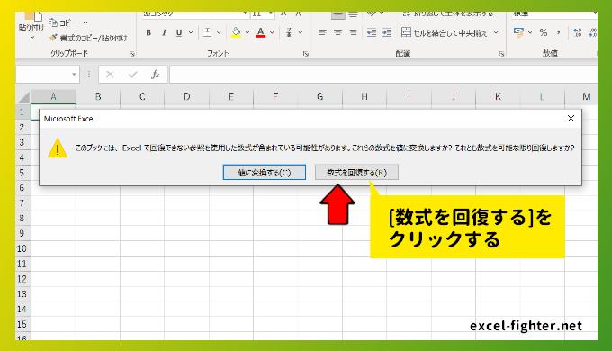 「このブックには、Excelで回復できない参照を使用した数式が含まれている可能性があります。これらの数式を値に変換しますか?それとも数式を可能な限り回復しますか?」メッセージが表示される